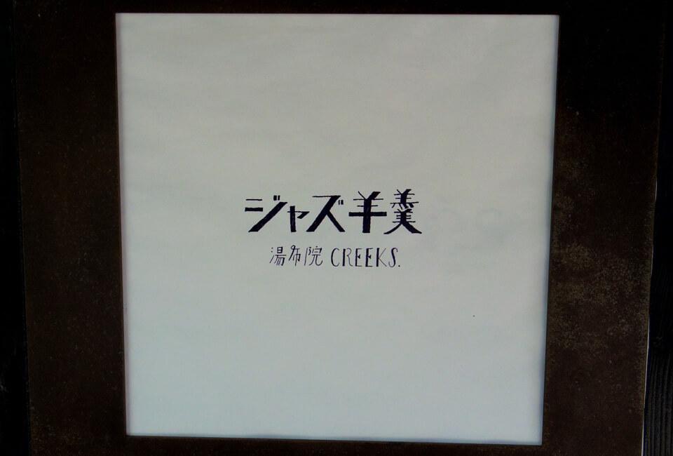 beppu-02jpg