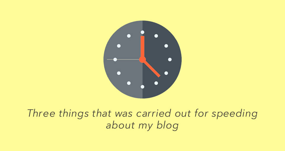 ブログ高速化