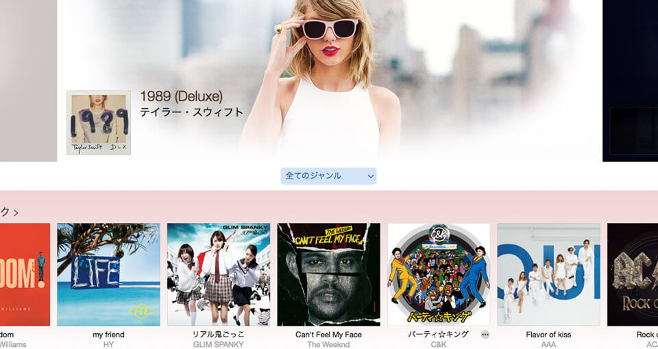 applemusic_7